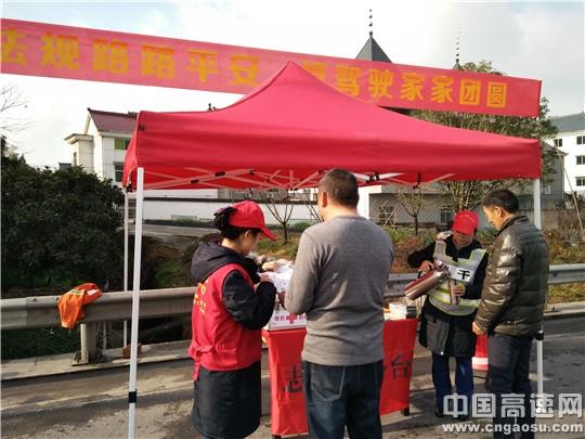 浙江:杭千高速寿昌站暖心服务护航春运