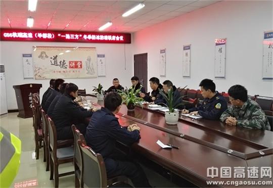 """贵州:G56杭瑞高速(毕都段)召开""""一路三方""""冬季防冻防滑联席会议"""
