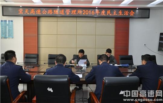 """甘肃:宝天高速公路隧道管理所召开民主生活会""""辣味""""十足"""