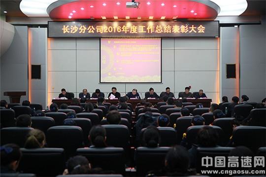 【理事资讯】湖南:现代投资长沙分公司召开2016年度工作总结表彰大会