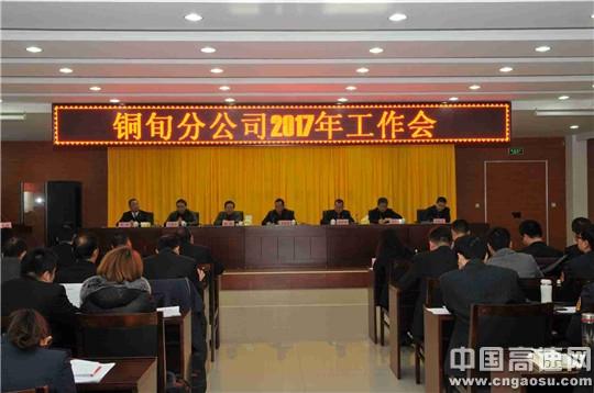 陕西高速集团铜旬分公司召开2017年工作会