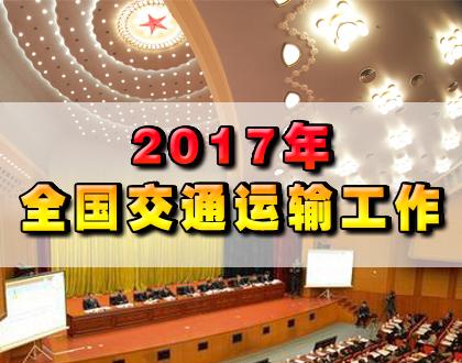 2017年全国交通运输工作会议