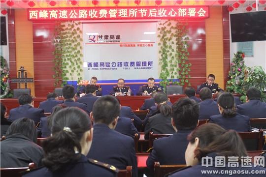甘肃:西峰高速公路收费管理所召开节后收心部署会