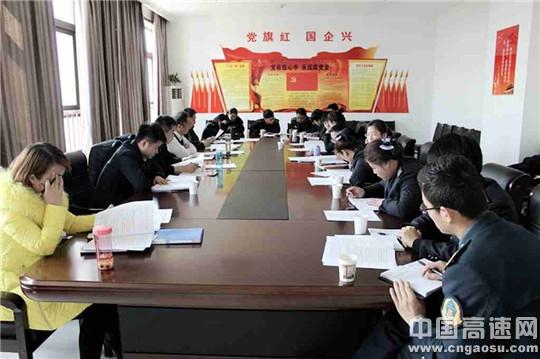 陕西高速集团铜旬分公司召开2017年收费工作会