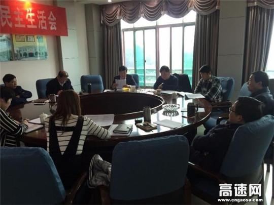 【理事资讯】湖南:现代投资潭耒分公司党委召开2016年度民主生活会