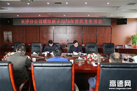 【理事资讯】湖南:现代投资长沙分公司召开2016年度领导班子民主生活会