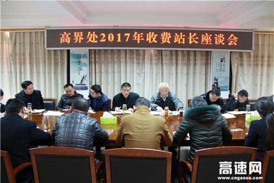 【理事资讯】安徽:高界处召开收费站长座谈会