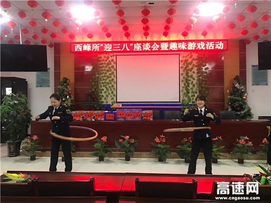 """甘肃:西峰高速公路收费管理所开展""""迎三八""""座谈会暨趣味游戏活动"""