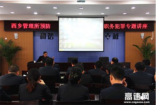 陕西高速集团西略分公司西乡管理所举办预防职务犯罪专题讲座