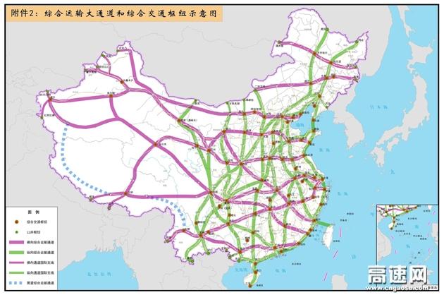 """国务院关于印发""""十三五""""现代综合交通运输体系发展规划的通知"""