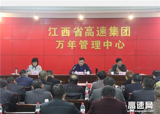 江西高速万年管理中心开展班子成员年度述职述廉述法工作