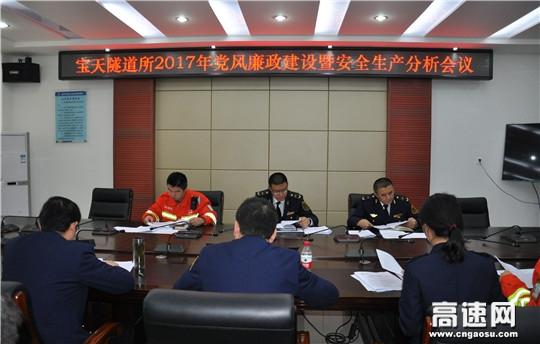 甘肃:宝天高速公路隧道管理所召开党风廉政建设暨安全分析会议