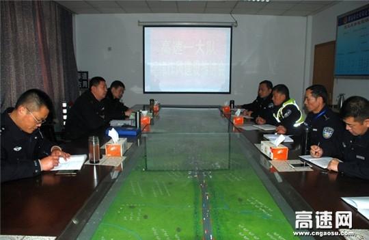 江苏:淮安交警高速一大队召开纪律作风建设推进会