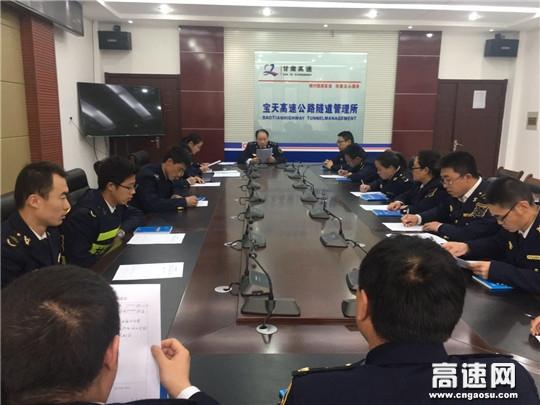 甘肃:宝天高速西口安检大队落实上级会议精神召开党风廉政会议及安全分析会议
