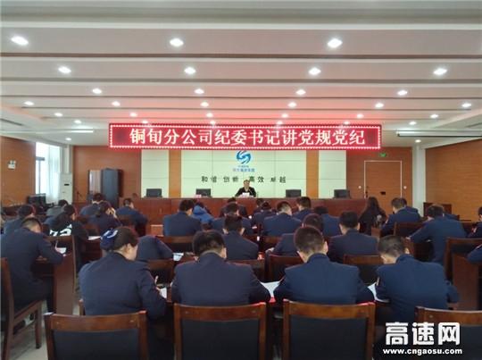 陕西高速集团铜旬分公司举办纪委书记讲党纪专题党课活动