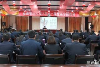 陕西交通集团商界分公司商南管理所党支部举办2017年第一期专题党课