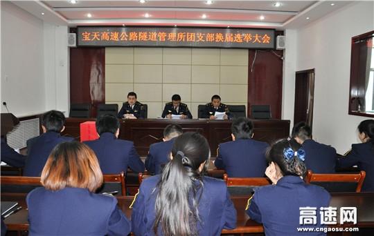 甘肃:宝天隧道所团支部换届选举大会胜利召开