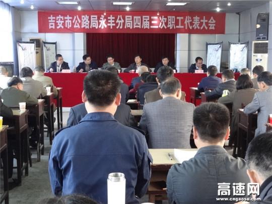 江西:永丰公路分局第四届三次职工代表大会顺利召开