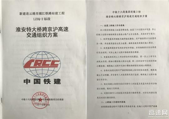 """江苏:淮安交警高速一大队打造""""微笑曲线""""实现高密度施工""""零""""事故"""