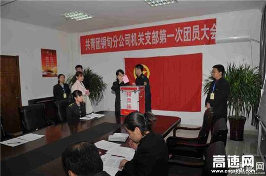 陕西高速集团铜旬分公司机关团支部第一次团员代表大会选举会议胜利召开