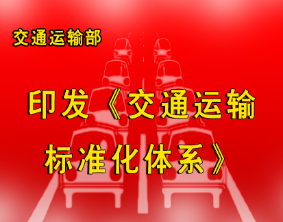 交通运输部联合国家标准化管理委员会印发《交通运输标准化体系》