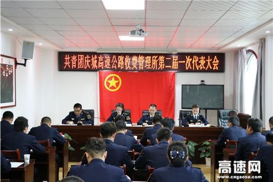 甘肃:庆城所成功召开第二届一次团员代表大会