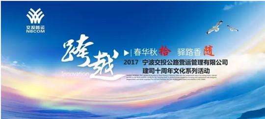 2017年宁波交投营运公司建司十周年文化系列活动,等你来!