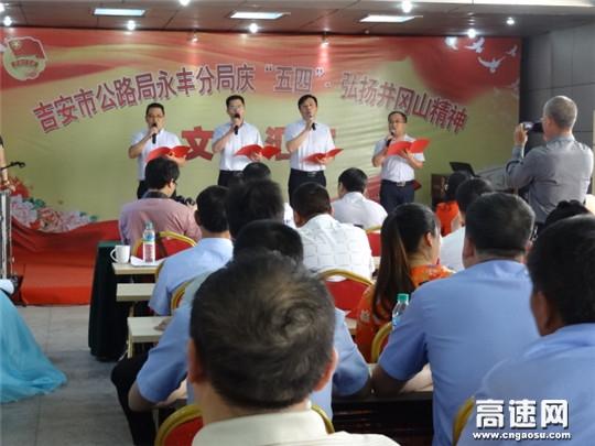"""江西:吉安市公路局永丰分局庆""""五四""""才艺大比拼"""