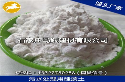 供应污水处理用硅藻土,硅藻土在污水处理方面的应用