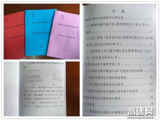 陕西高速集团西略分公司褒城收费(治超)站编制《超限运输持证车辆操作手册》