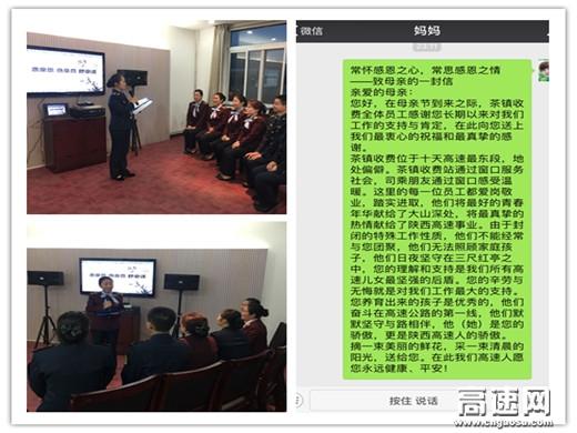 """陕西高速集团西略分公司茶镇收费站开展""""爱在五月・感恩母亲""""系列活动"""