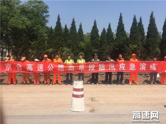 山东高速济泰分公司曲阜养护所开展2017年度防汛演练