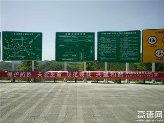 """陕西高速集团铜旬路政大队多措并举扎实开展""""路政宣传月""""活动"""