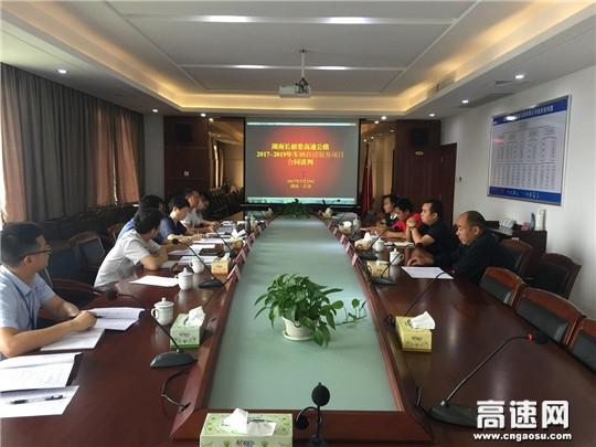 【理事资讯】湖南:长韶娄高速公司召开车辆救援合同谈判会议