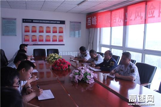 甘肃:西峰所召开廉洁从业风险防控约谈会