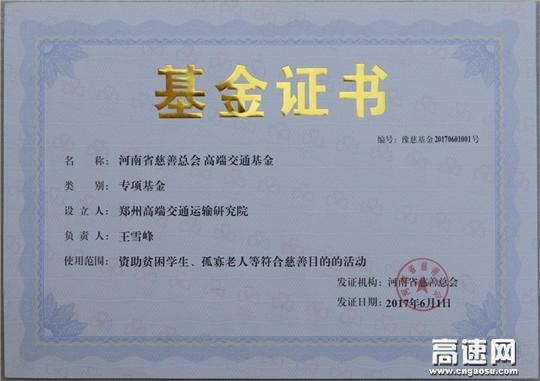 【理事资讯】河南省郑州高端交通运输研究院每年50万元设立交通基金