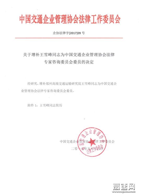【理事资讯】中国交通企业法律工作委员会增补王雪峰同志为专家委员