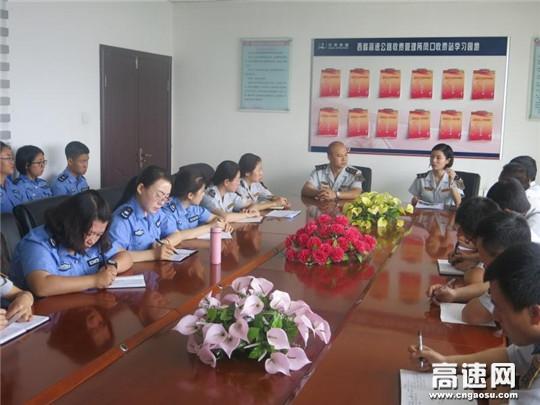 甘肃:西峰所凤口主线收费站召开加强职工业务技能提升暨文明优质服务再培训工作会议