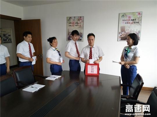 浙江:杭千高速东洲岛站积极开展民主测评活动