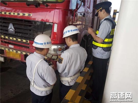 """甘肃:西峰所肖金收费站开展""""百日打逃""""活动"""