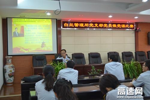 甘肃:白兰管理所党支部成功举办党员微党课比赛