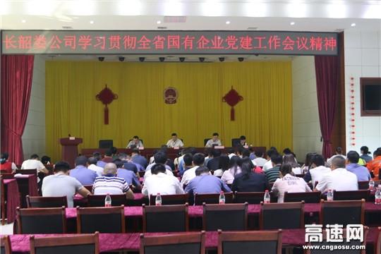 【理事资讯】湖南:长韶娄公司学习贯彻全省国有企业党建工作会议精神