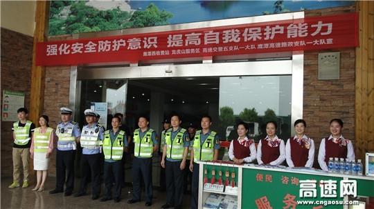 江西鹰潭高速路政支队一大队进行安全生产联合宣传活动
