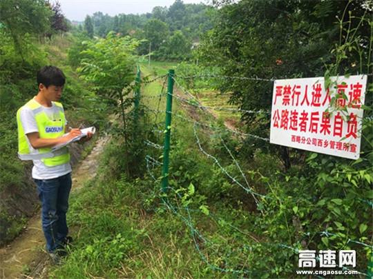 """陕西高速集团西略分公司""""查+修+说""""巩固路界划分点 力促安全系数再提升"""