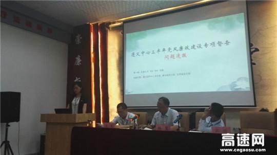贵州高速公路集团有限公司遵义营运管理中心开展2017年上半年党风廉政建设专项督查