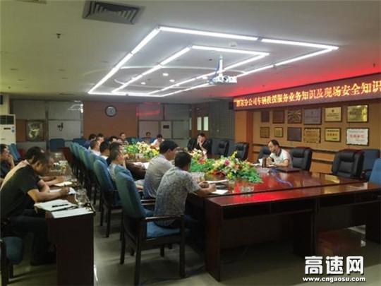 【理事资讯】湖南:现代投资潭耒分公司举办车辆救援业务知识及现场安全知识培训