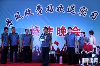 陕西交通集团商界分公司商洛东管理所举办欢送实习生主题晚会
