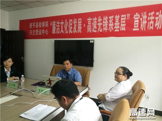 贵州高速集团兴义中心开展清风进基层活动
