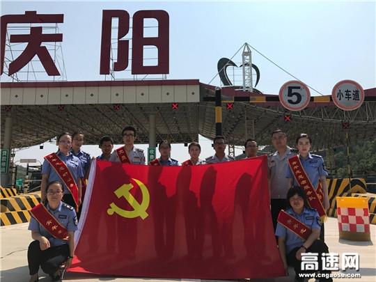 甘肃:庆城高速公路收费管理所党支部扎实开展纪念建党96周年系列活动