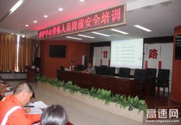 【理事资讯】甘肃:武威公路局养护中心从严从细加强劳务队伍岗前安全培训